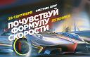 Экстрим Шоу «Формула Скорости»