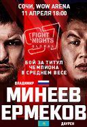 Fight Nights Global. Бой за титул чемпиона в среднем весе