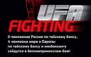 UFA FIGHTING