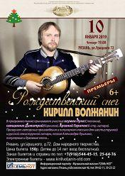 Кирилл Волжанин «Рождественский снег»