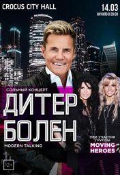 Сольный Концерт Дитер Болен (Dieter Bohlen)