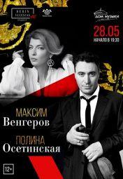Максим Венгеров и Полина Осетинская