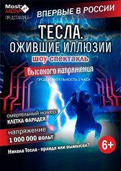 Шоу- спектакль ТЕСЛА-ОЖИВШИЕ ИЛЛЮЗИИ