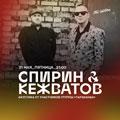 Дмитрий Спирин и Дмитрий Кежватов