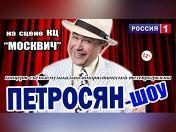 «Петросян-шоу»: Евгений Петросян