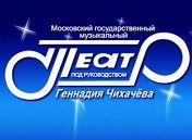 Солисты Музыкального театра Геннадия Чихачева