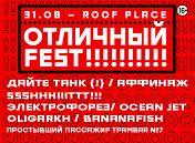 «Отличный Fest»: «Дайте танк (!)», Ocean Jet, «Электрофорез», «Простывший пассажир трамвая № 7»