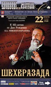 К 175-летию со Дня Рождения Н.А. Римского-Корсаков
