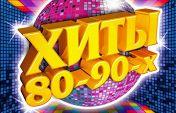 Новогодний концерт Хиты 80-90х