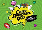 «Супердискотека 90-х»: Scooter