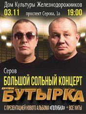 """Большой сольный концерт группы """"Бутырка"""""""