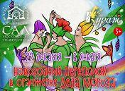 Елка «Новогодний переполох воранжерее Деда Мороза»