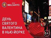 «День святого Валентина в Нью-Йорке»