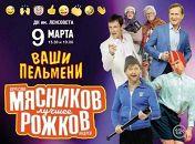«Ваши пельмени, лучшее»: Вячеслав Мясников и Андрей Рожков