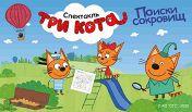 Три кота (г. Александров)