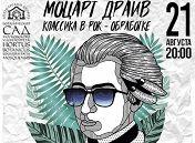 «Моцарт драйв»