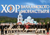 Хор Вааламского монастыря