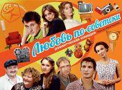 Любовь по-советски