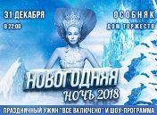 «Новогодняя ночь-2018» по мотивам сказки «Снежная королева»