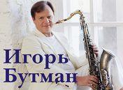 Игорь Бутман, Московский джазовый оркестр, Олег Аккуратов