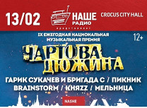 «Чартова дюжина»: Brainstorm (Латвия), Гарик Сукачев и «Бригада С», «Пикник», «Княzz», «Мельница»