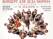 «Концерт для Деда Мороза с оркестром»: Игорь Бутман и Московский джазовый оркестр