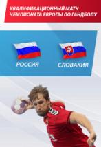 Квалификация ЧЕ-2018 по гандболу. Мужчины. Россия - Словакия