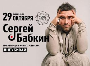 Сергей Бабкин (Украина)