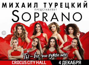 Вокальный ансамбль Soprano