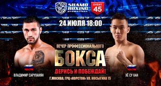 Вечер профессионального бокса «Дерись и побеждай». Event 45