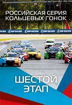 Российская серия кольцевых гонок. 6 этап. 19 — 20 сентября