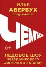 Ледовое шоу Ильи Авербуха Чемпионы