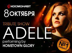«Adele Tribute Show»: Натали Блэк