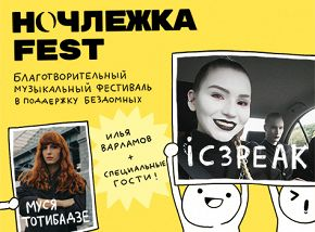 «НочлежкаFest»: Ic3Peak, Face, Муся Тотибадзе, Найк Борзов