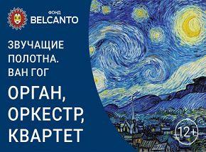 «Звучащие полотна. Ван Гог»
