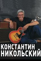 Константин Никольский (Орехово-Зуево)
