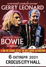 «Bowie Starman»: Джерри Леонард