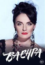 Елена Ваенга (Красногорск)