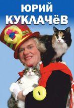 Юрий Куклачёв и Театр Кошек (Мытищи)