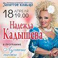 «Лучшие песни..»: Надежда Кадышева