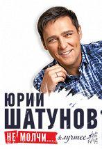 Юрий Шатунов (Жуковский)