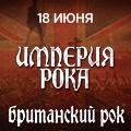 «Империя рока»: Imperialis Orchestra