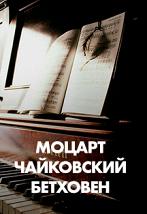 Моцарт. Реквием. Вивальди. «Времена года»