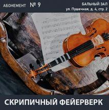 Скрипичный фейерверк. Вечер первый. Аб. № 9