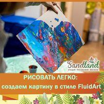 Рисовать легко: создаем картину в стиле FluidArt