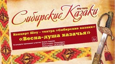 «Весна — душа казачья»: «Сибирские казаки»