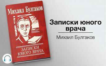 Лекция Записки юного врача