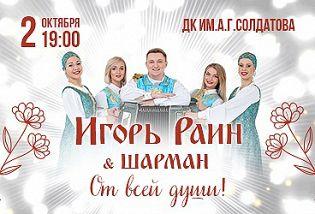 Игорь Раин и «Шарман»