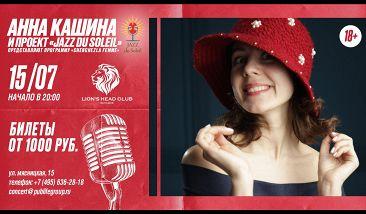 «Cherchez la Femme»: Анна Кашина, Jazz du Soleil