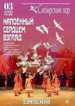 «Напоенный сердцем взгляд»: Сибирский хор